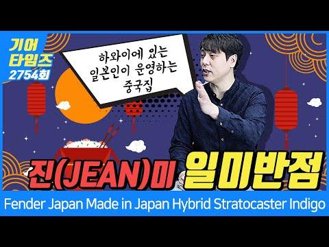 [GearTimes 2754회] 펜더 Fender Japan Made in Japan Hybrid Stratocaster Indigo